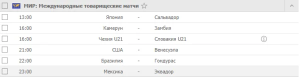 МИР: Международные товарищеские матчи